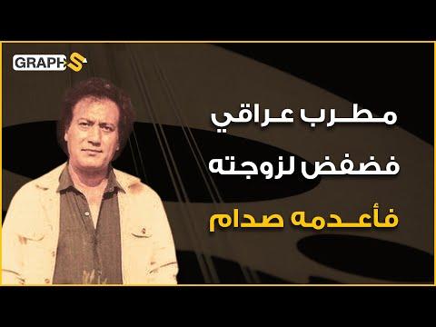 أعدمه صدام بسبب حديثه مع زوجته بغرفة النوم .. المطرب صباح السهل ضحية الحب والاستبداد