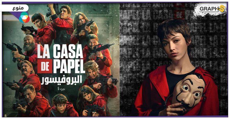 """عودة المسلسل الإسباني الشهير والأسطوري """" La casa de papel"""" أو البروفيسور بجزئه الخامس والأخير على منصة نتفليكس- (فيديو وصور)"""