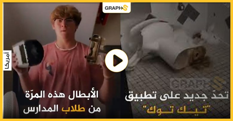 """بالفيديو   """"تحدٍ جديد"""" على تطبيق """"تيك توك"""" يثير فوضى عارمة في المدارس الأمريكية"""