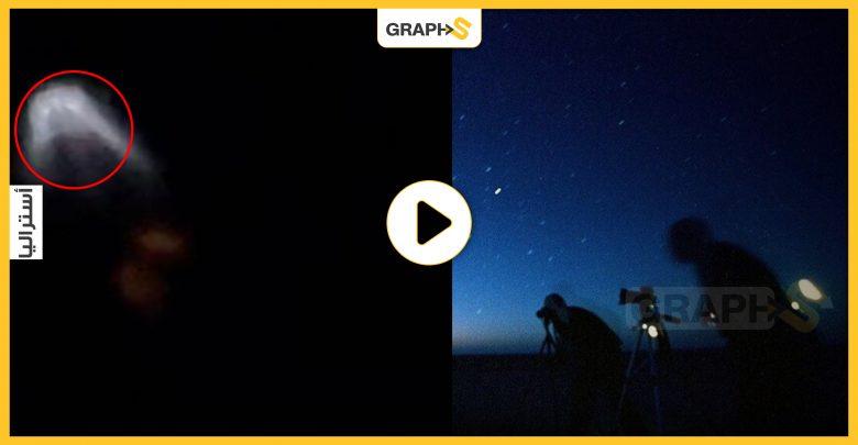 بالفيديو والصور|| ظهور جسم غامض في سماء أستراليا يُحيِّر السكان المحليين لكن تفسيره كان مثيراً