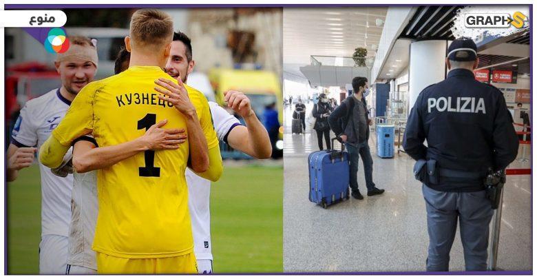 هروب 3 لاعبين من منتخب المغرب لحظة وصولهم إلى إيطاليا.. وحارس مرمى يتصدى لجميع ركلات الجزاء في مباراة مصيرية