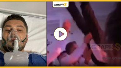 بالفيديو|| عريس تتحول أجمل ليلة في حياته لمأساة.. أصدقاؤه هم السبب