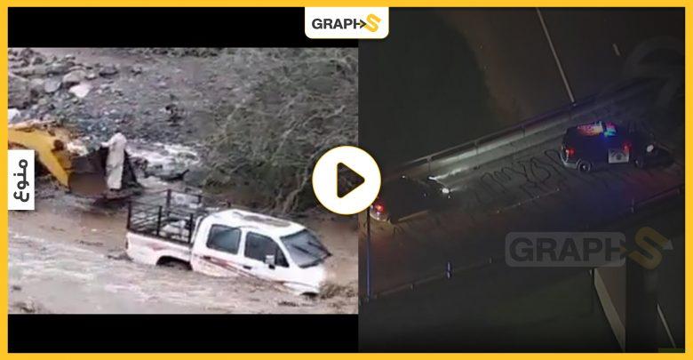 بالفيديو|| شاب سعودي يلجأ إلى طريقة مثيرة وذكية لإنقاذ شخص عالق في السيول.. مطاردة بوليسية لسيارة تسلا ذاتية الحركة تقودها امرأة كانت تحت تأثير المواد الممنوعة