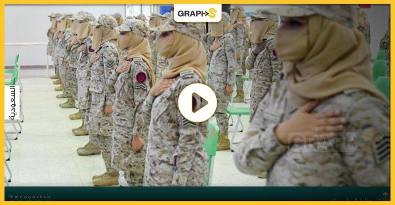 دفعة نسائية بالقوات المسلحة السعودية