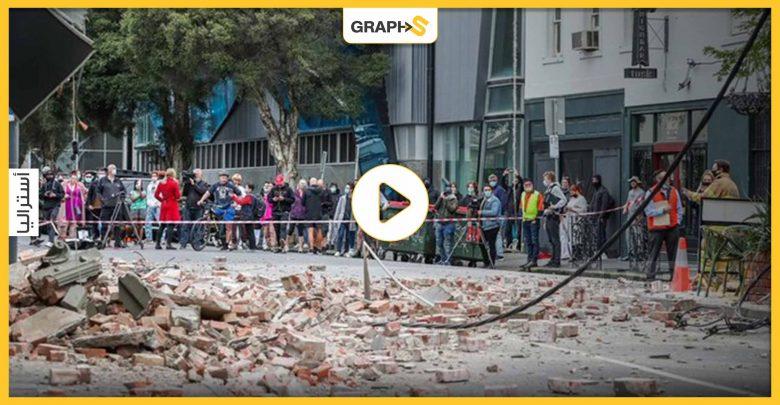 زلزال أستراليا