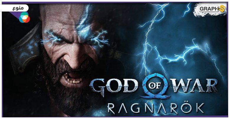 """بعرض حماسي ومذهل وبعد طول غياب.. لعبة""""God of War"""" تعود من جديد تحت مسمى""""Ragnarok"""" – (فيديو وصور)"""