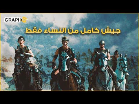 جيش داهومي النسائي .. حين قطعت النساء رؤوس الرجال ببرودة ودافعن عن مملكتهن بكل شجاعة وقوة