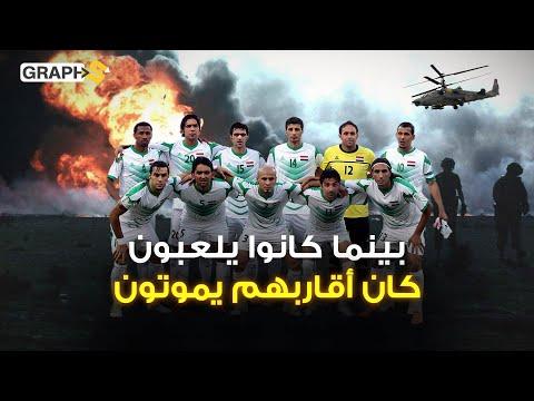 عندما أذلّ المنتخب العراقي رونالدو وهُزم بسبب جورج بوش.. بدون تدريب ولا مدرب ولا فندق يستقبلهم