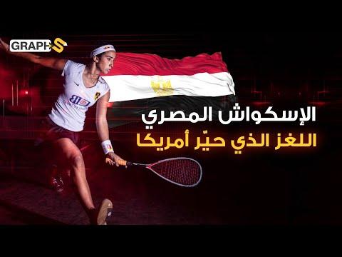 كان يمارسها حسني مبارك وسيطر على ألقابها المصريون..كيف هيمنت مصر على الإسكواش وتصدرت