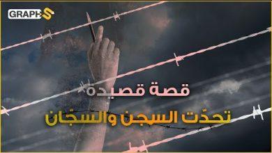 يا ظلام السجن خيم .. كلمات تروي هروب السجناء الثائرين من ظلم السجن والسجان