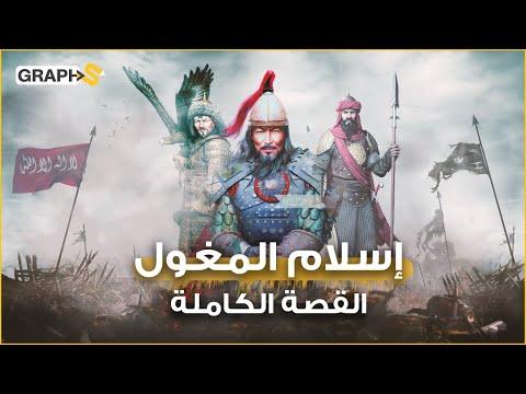 وثائقي إسلام المغول.. هكذا تحوّل أحفاد جنكيز خان و هولاكو إلى مسلمين ونشروا الإسلام في الهند
