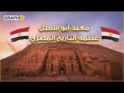 أبهر العالم بقصته مع شمس مصر واستنفر العالم كله لإنقاذه من الغرق .. معبد أبو سمبل