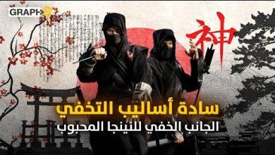 وثائقي النينجا القاتل..جواسيس أصبحوا أبطالاً خارقين ثم تحولوا إلى عدو للشعب الياباني ninja