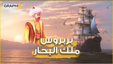 خير الدين بربروس .. بين استغلال العثمانيين لتاريخه وتشويه الغرب لسيرته.. بربروسا قائد أخضع الجميع