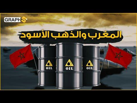 حقل أنزكان النفطي .. مليارا برميل نفطي ستضع المغرب في مصاف الدول النفطية .. المغرب والذهب الأسود
