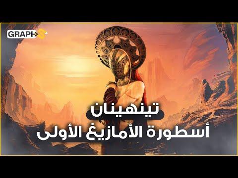 الأمازيغية تينهينان .. أرادوا تزويجها غصباً فهربت لتصبح أسطورة يفخر بها الجزائريون.. هل كانت مسلمة