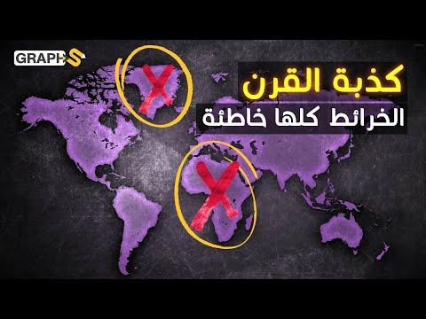 الجزائر مقزّمة وأفريقيا مشوّهة وآسيا مصغّرة.. بهذه الطريقة أهانت الدول الكبرى دول العالم الثالث