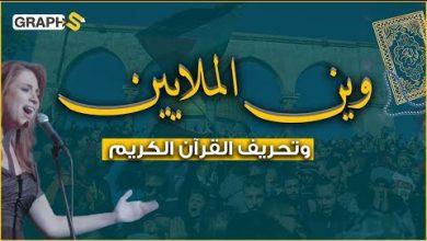 اتهمها نائب أردني بتحريف سورة الفيل .. قصة أغنية وين الملايين التي دعمت الانتفاضة الفلسطينية