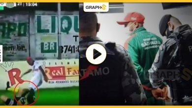 بالفيديو|| حادثة اعتداء على حكم في الدوري البرازيلي واعتقال اللاعب داخل أرضية الملعب