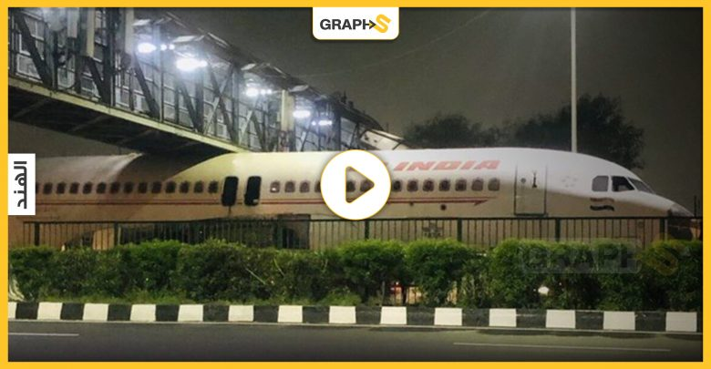 بالفيديو   طائرة سياحية ضخمة تعلق تحت جسر للمشاة في الهند بمشهد وصف بالطريف والنادر