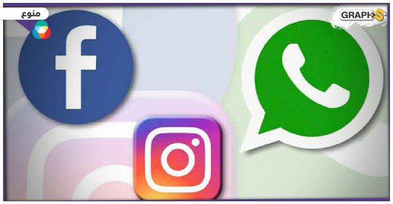 """عطل مفاجئ حول العالم يعصف بخدمات """"فيسبوك"""" و""""واتس آب"""" و""""إنستغرام"""""""