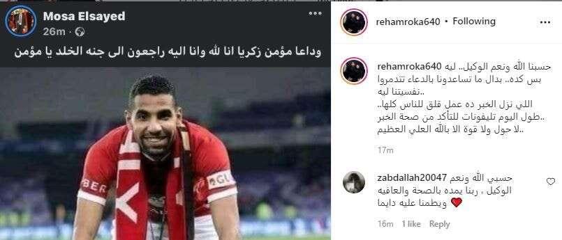 """""""بكلمتين فقط"""" ميسي يعلق لأول مرة بقميص باريس.. وحقيقة وفاة مؤمن زكريا لاعب الأهلي المصري"""