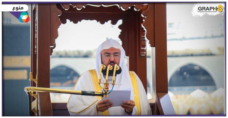 خطيب المسجد الحرام يوجه رسالة تحذيرية خطيرة للأزواج في خطبة الجمعة - فيديو
