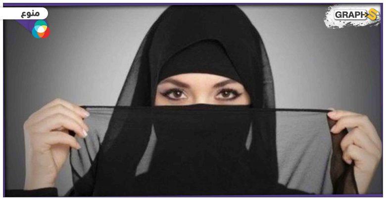 دار الإفتاء المصرية تنهي الجدل حول وضع النقاب وكشف وجه المرأة أمام الجميع