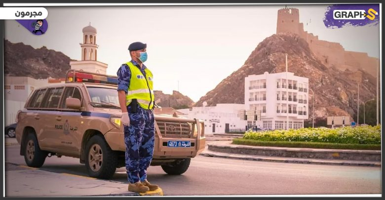 جريمة غامضة في سلطنة عمان.. وأصابع الاتهام نحو امرأة أنهت حياة رجل حرقاً