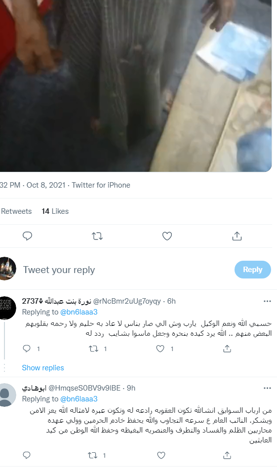 مواطن سعودي يوثق عملية اعتدائه على رجل طاعن بالسن والسلطات تتدخل -فيديو