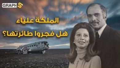 الملكة علياء .. والدة هيا بنت الحسين التي عشقها الملك الأردني .. فلماذا فجروا طائرتها بسماء عمّان؟