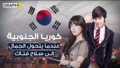 وثائقي عاصمة الجراحة التجميلية..بلاد الحب والرومانسية أشياء لن تجدها إلا في كوريا الجنوبية