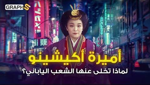 الأميرة ماكو النسخة اليابانية