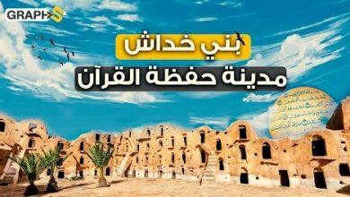 مدينة عربية معزولة